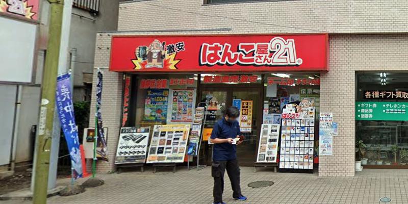 はんこ屋さん21 大和店