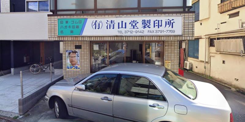 清山堂製印所