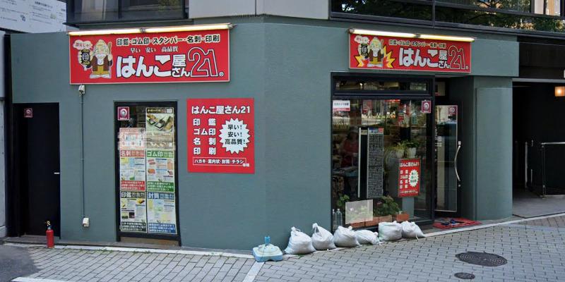 はんこ屋さん21 元町店