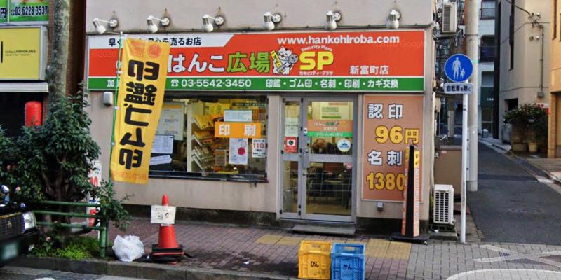 はんこ広場 新富町店