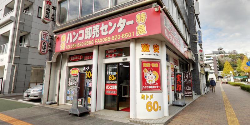 ハンコ卸売センター 高知県庁前店