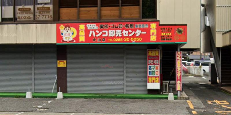 ハンコ卸売センター 小山店