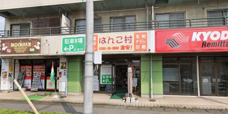 小山はんこ村栃木小山店