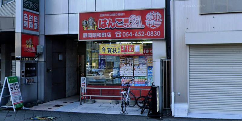 はんこ屋さん21 静岡昭和町店