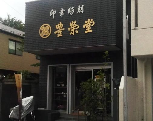 豊栄堂印舗本店