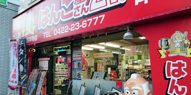 はんこ屋さん21 吉祥寺店