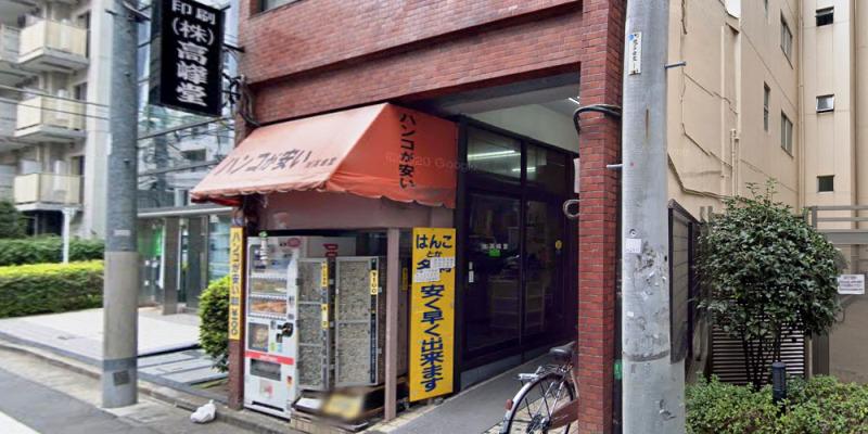高峰堂 本店