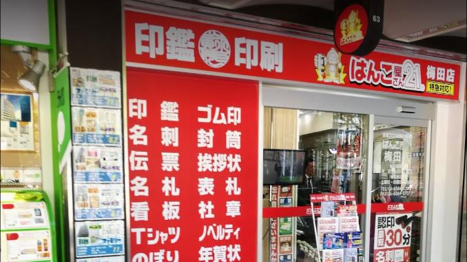 はんこ屋さん21梅田店