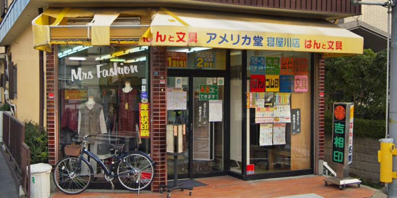 アメリカ堂 寝屋川店