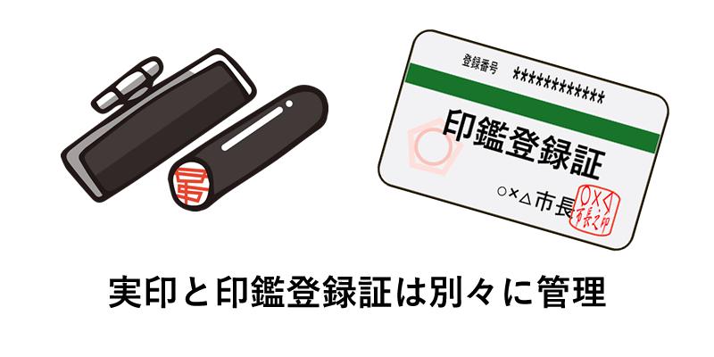 実印と印鑑登録証は別に管理