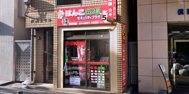 はんこ広場 飯田橋店