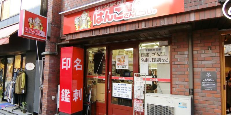 はんこ屋さん21 恵比寿店