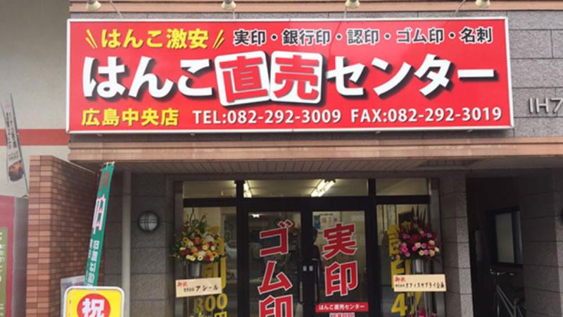 はんこ直売センター 広島中央店