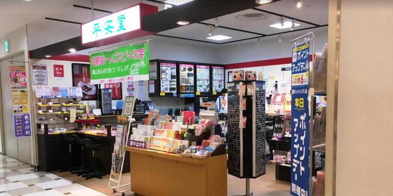 平安堂 錦糸町店