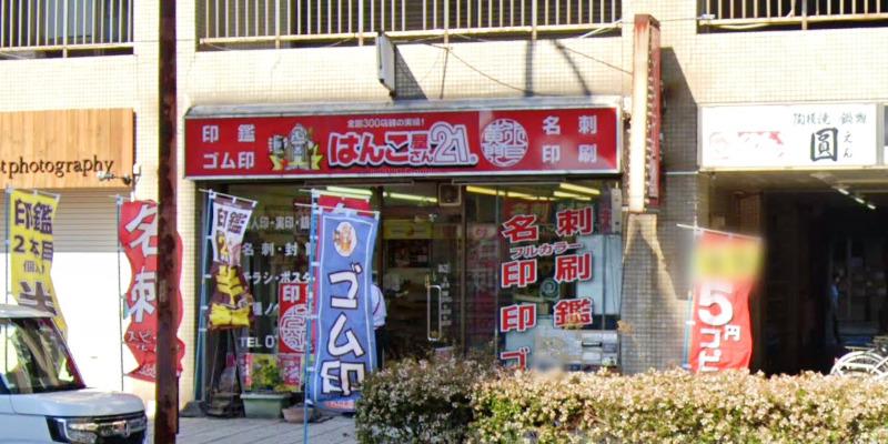 はんこ屋さん21 姫路船場店