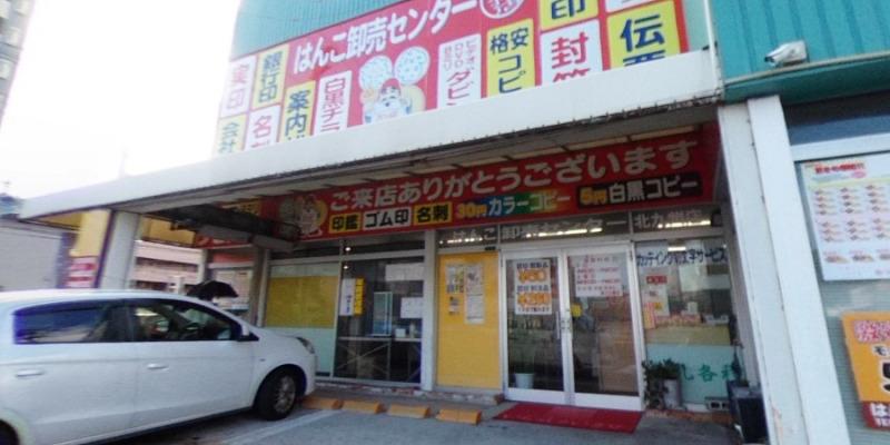 はんこ卸売センター 北九州店