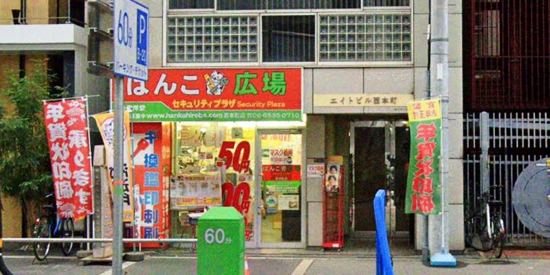はんこ広場西本町店