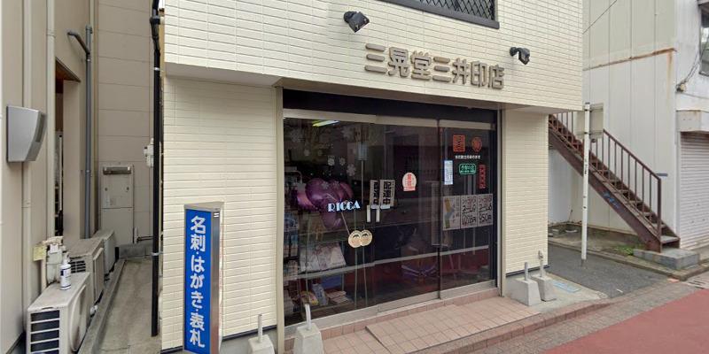 三晃堂三井印店