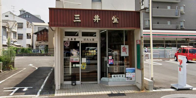 三井堂 はんの店