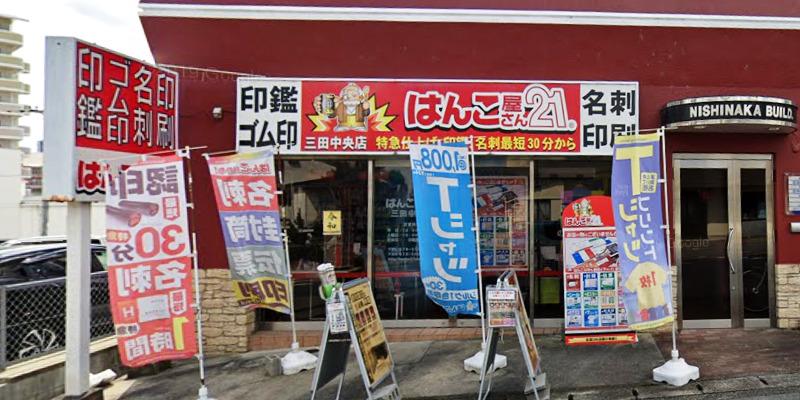はんこ屋さん21 三田中央店