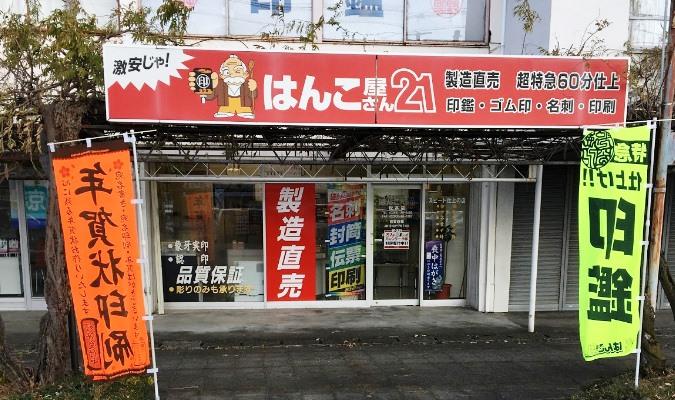 はんこ屋さん21 松本店