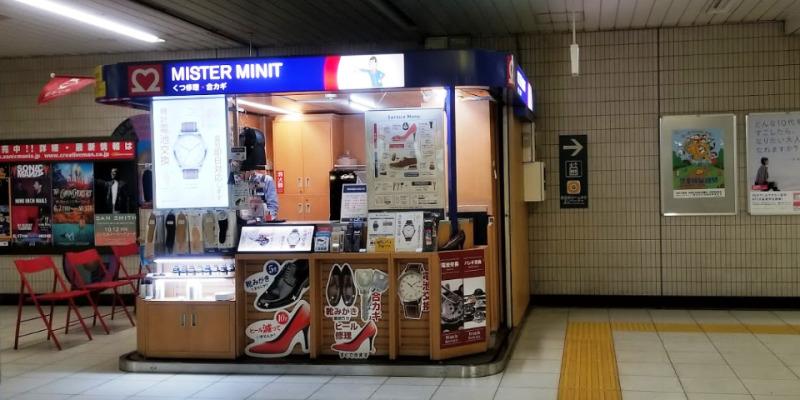 ミスターミニット 東京メトロ 溜池山王駅 銀座線
