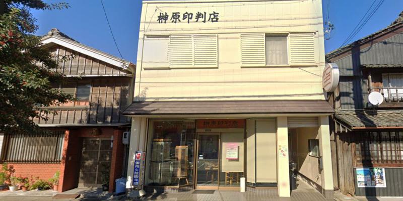 榊原印判店