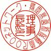 NPO法人印の篆書体のイメージ