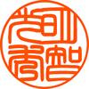 篆書体のイメージ