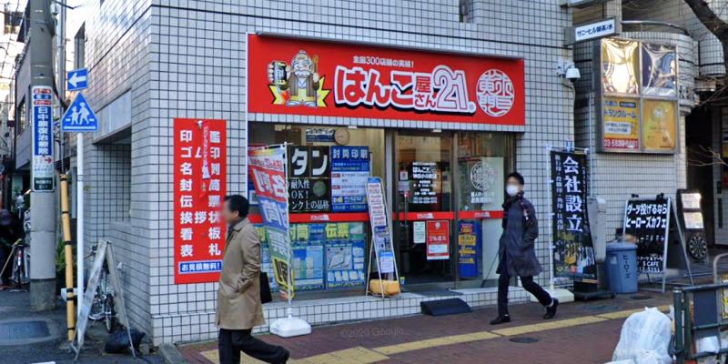 はんこ屋さん21 神田小川町店