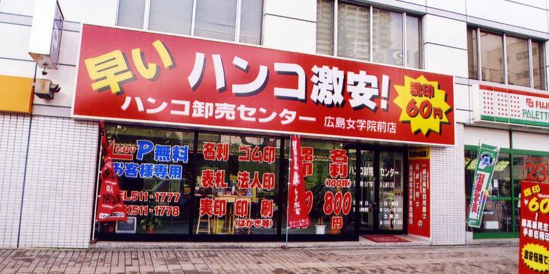 ハンコ卸売センター 広島女学院前店