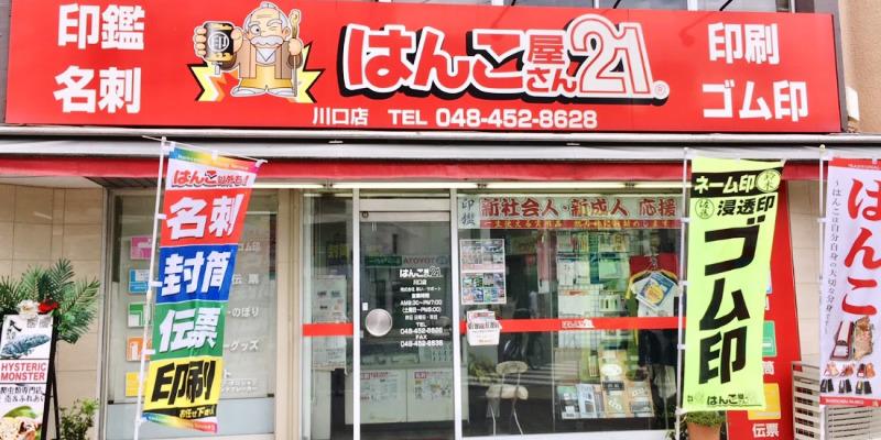 はんこ屋さん21 川口店