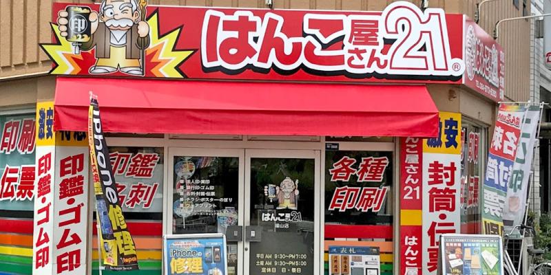 はんこ屋さん21 福山店