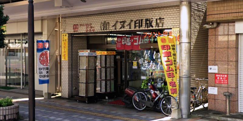 イヌイ印版店