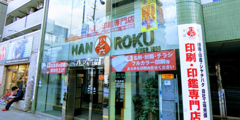 ハン六 浅草店