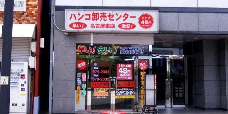 ハンコ卸売センター 名古屋東店