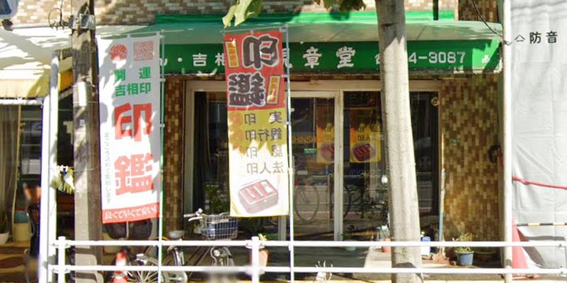 親章堂ツルミ店