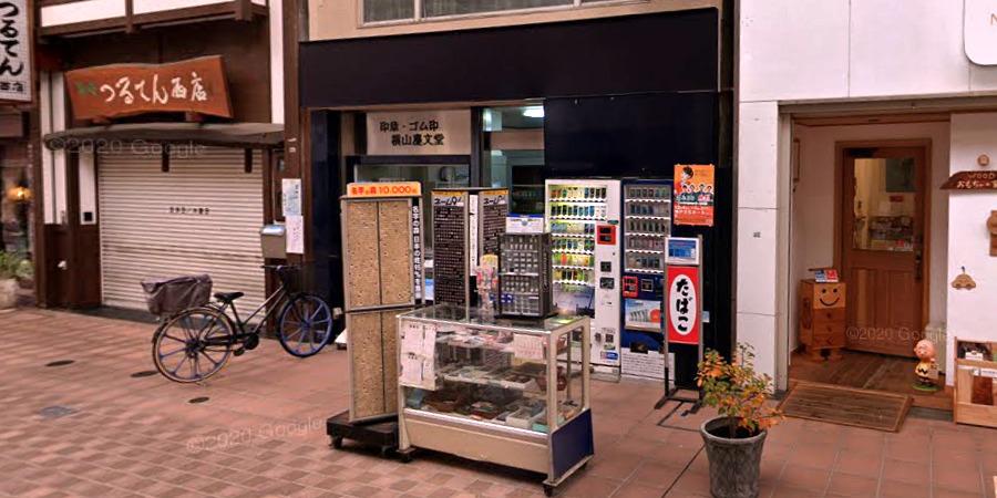 横山慶文堂印店