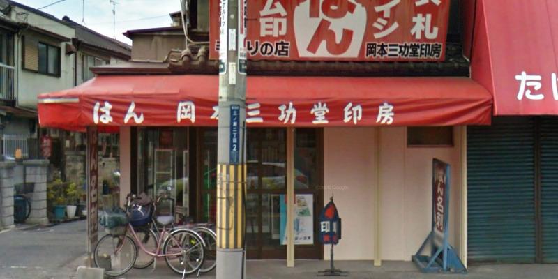 岡本三功堂印房