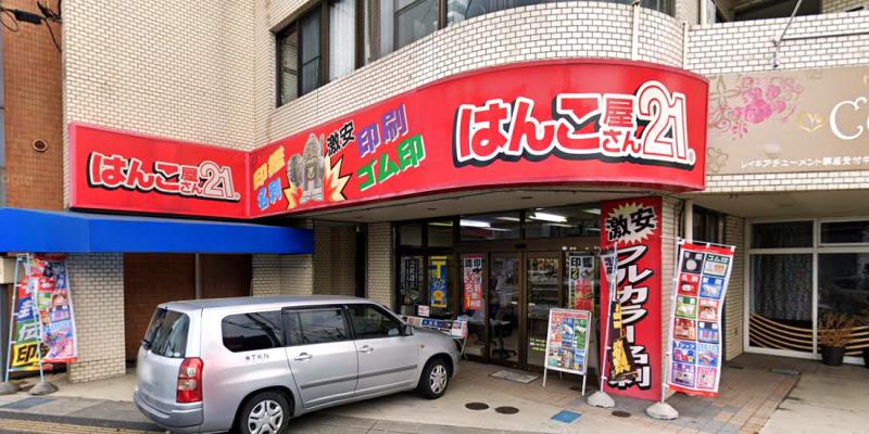 はんこ屋さん21 富士店