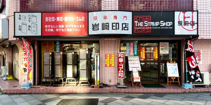 岩崎印店 駅前店