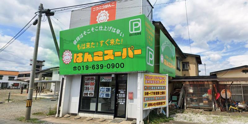 はんこスーパー 都南店
