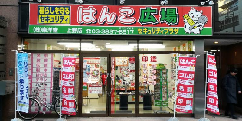 はんこ広場 上野店