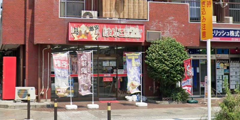 はんこ屋さん21 川崎南町店