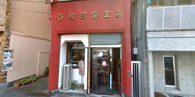 谷村印房支店