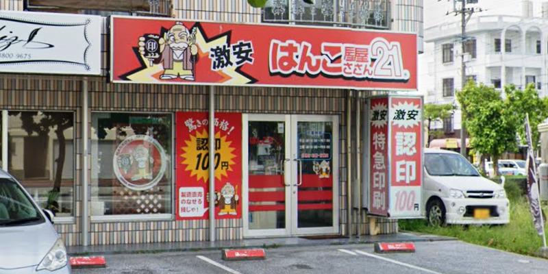 はんこ屋さん21 沖縄泡瀬店