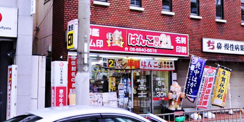 はんこ屋さん21 豊中店