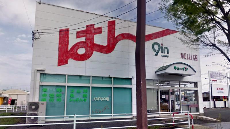 キューイン城山店