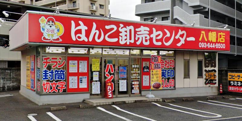 はんこ卸売センター 八幡店