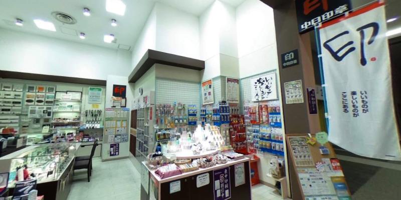 中日印章 木曽川イオンモール店